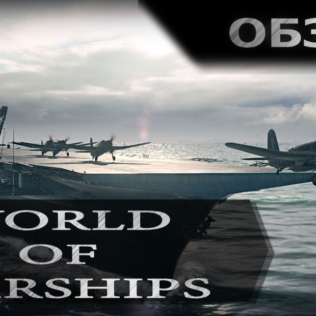 Обзор модификаций для World of Warships
